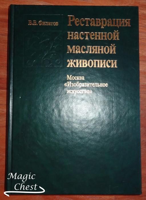 restavratsiya_nastennoy_maslyanoy_zhivopisy