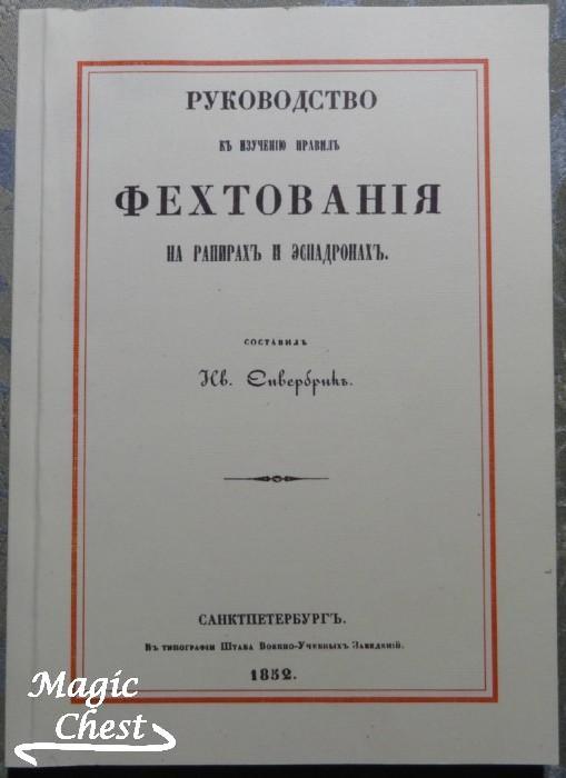 Rukovodstvo_k_izucheniyu_pravil_fekhtovaniya_na_rapirakh_i_espadronakh_Siberbrik