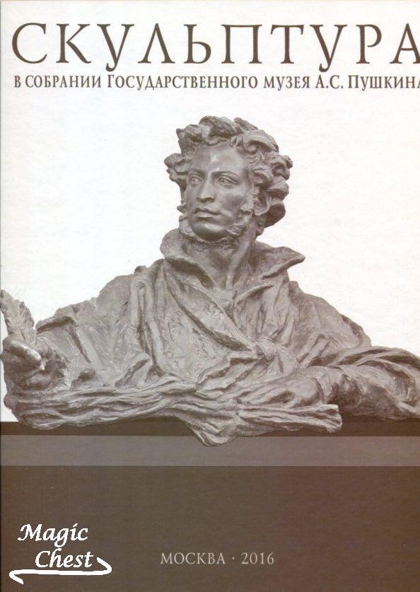 Skulptura_v_sobran_gos_muz_Pushkina