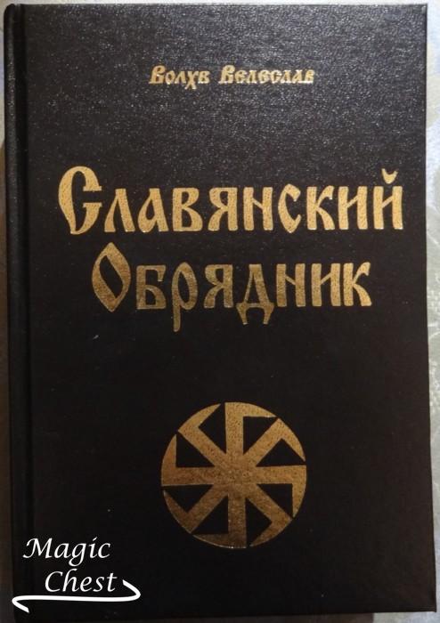 slavyansky_obryadnik