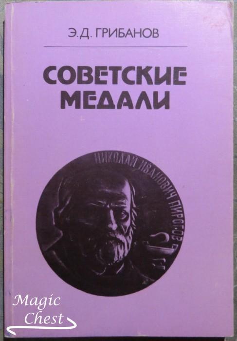 Советские медали (медицина, здравоохранение, красный крест и другие)
