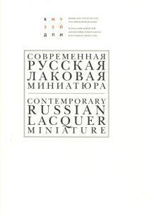 sovremennaya_russkaya_lakovaya_miniatura_new