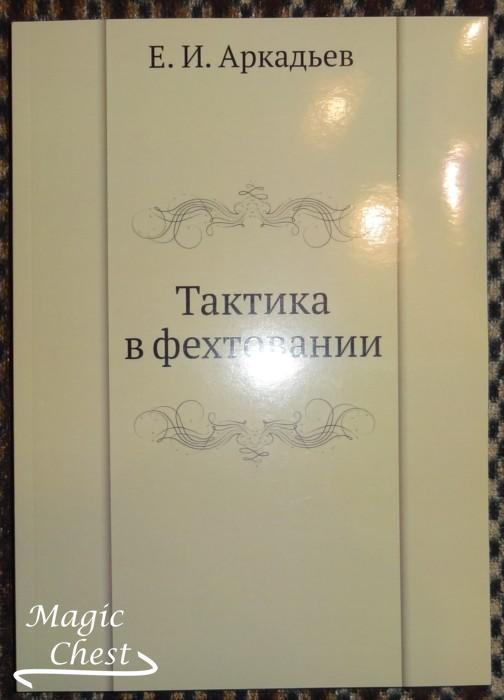 Taktika_v_fekhtovanii