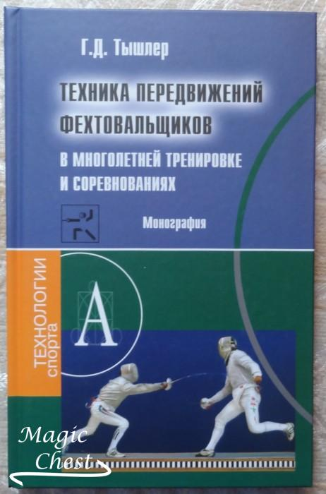 Tekhnika_peredvizheny_fekhtovalschikov