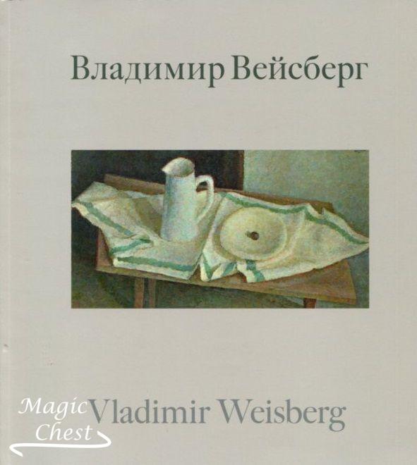 Vladimir_Weisberg_vlublenny_v_klassich_iskusstvo