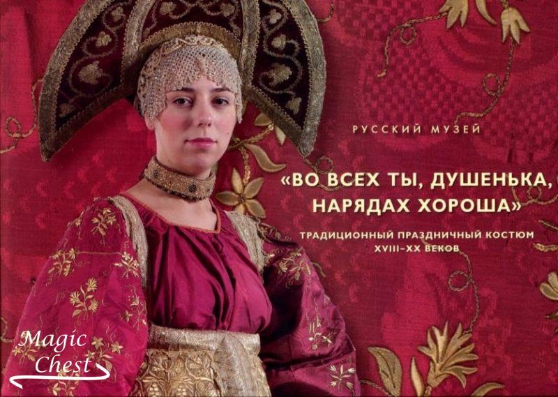 «Во всех ты, душенька, нарядах хороша». Традиционный праздничный костюм XVIII-XX веков
