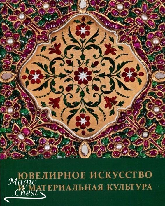yuvelirnoe_iskusstvo_i_materialnaya_kultura
