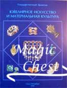 yuvelirnoe_iskusstvo_i_materialnaya_kultura_vyp2