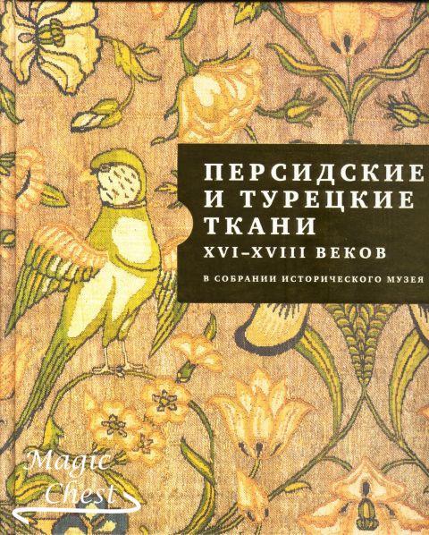 persidskie_i_turetskie_tkany_new0