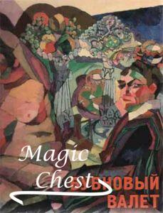 Бубновый валет. Примитив и городской фольклор в московской живописи 1910-х