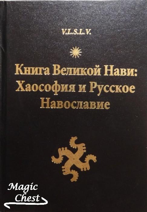 Kniga_velikoy_Navy_Haosophiya_i_russkoe_Navoslavie