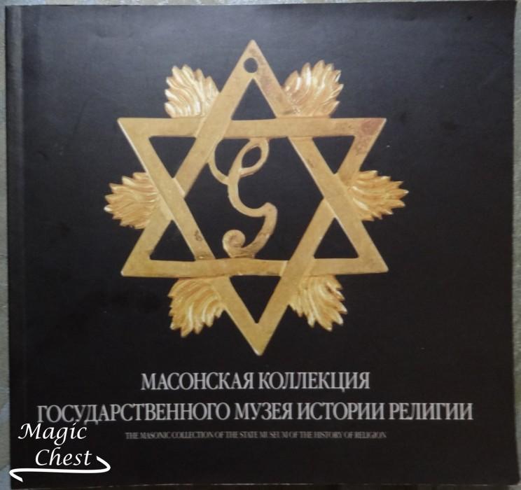 Масонская коллекция Государственного музея истории религии. Альбом