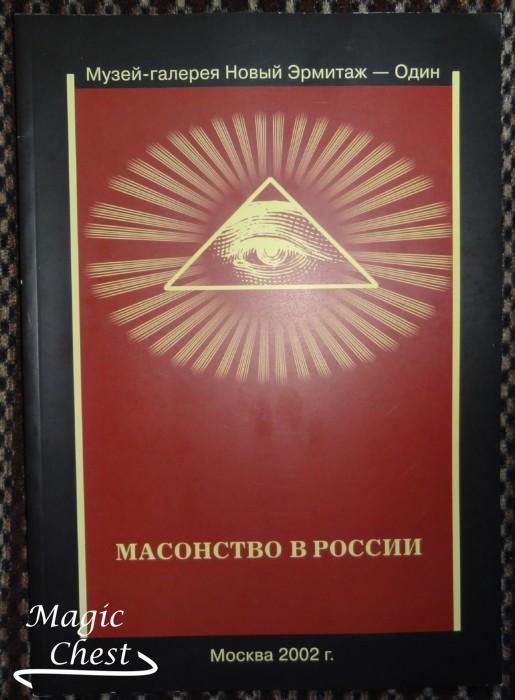 Masonstvo_v_Rossii0