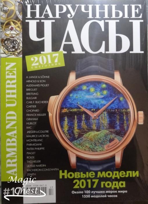 Журнал Наручные часы N17, 2017