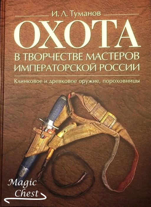 Okhota_v_tvorchestve_masterov_imper_Russii_new