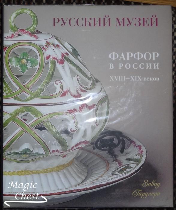 Pharfor_v_Russii_18-19v_Gardner