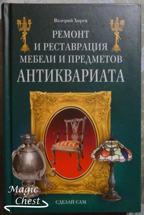Remont_i_restavratsiya_mebely_i_predmetov_antikvariata_new