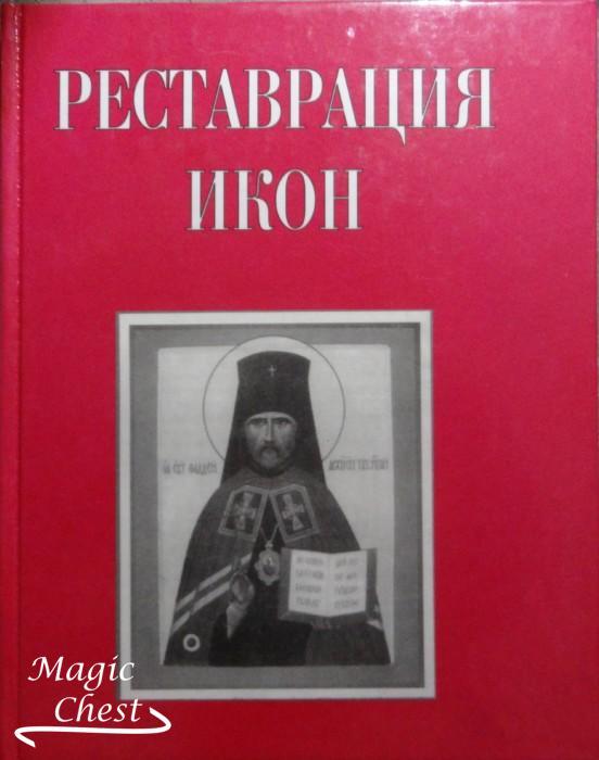 Restavratsiya_ikon_2001-0