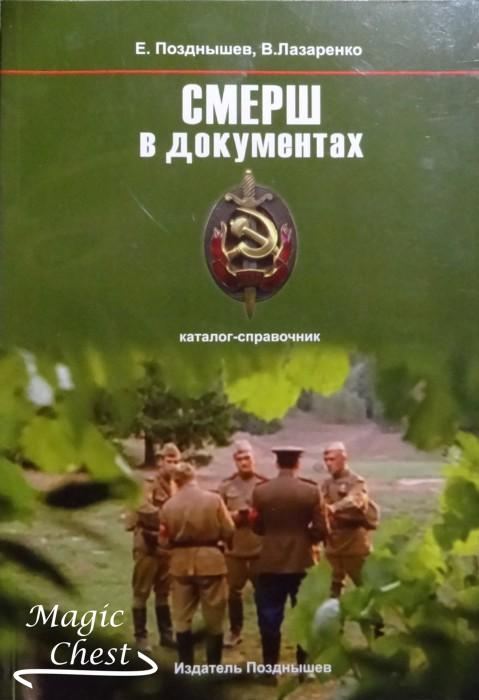 Smersh_v_dokumentakh_new