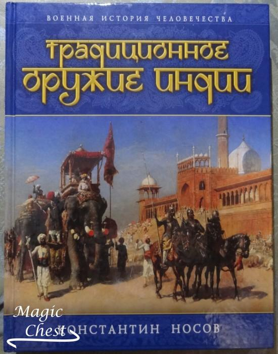 Traditsionnoe_oruzhie_Indii_new