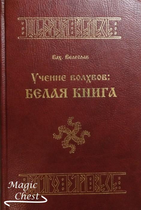 Учение волхвов: Белая книга (в коже)