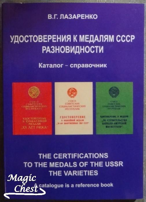 Udostovereniya_k_medalyam_SSSR_raznovidnosty_Lazarenko0
