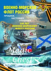 Военно-морской флот России. Прошлое, настоящее и будущее