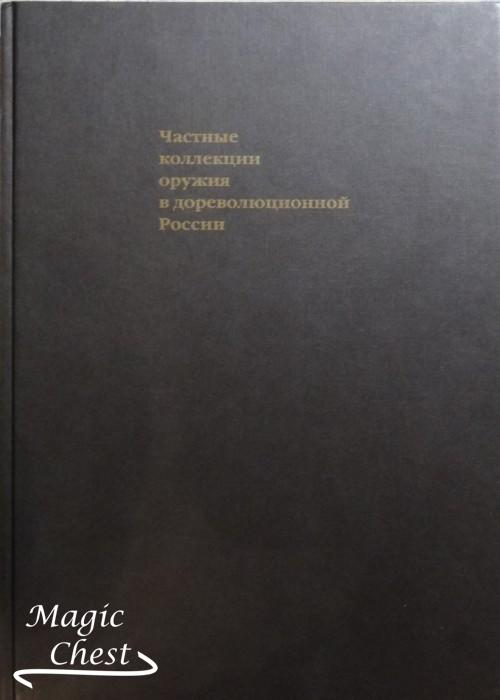 Chastnye_kolletsii_oruzhiya_v_dorevolutsionnoy_Russii