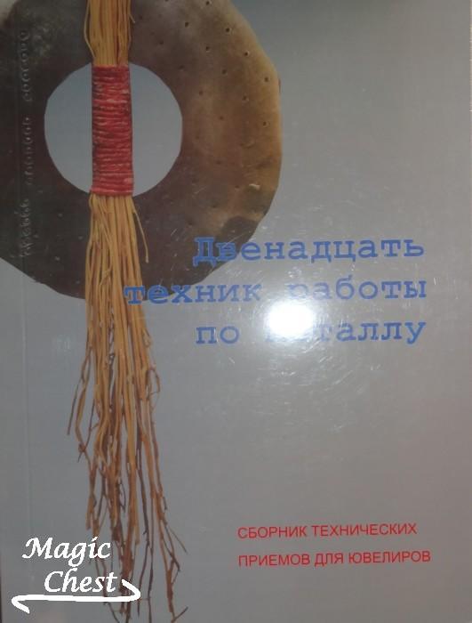 Dvenadtsat_tekhnik_raboty_po_metallu00