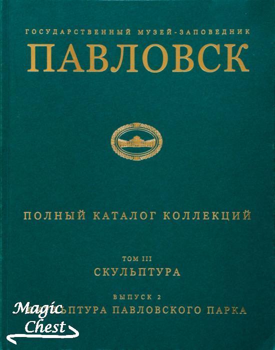 GMZ_Pavlovsk_t_III_vyp2_Skulptury_Pavlovskogo_parka