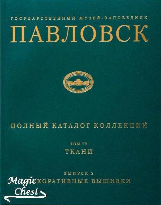 GMZ_Pavlovsk_t_IV_tkany_vyp2_dekorat_vyshivky