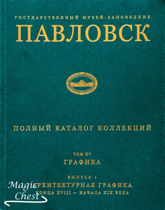 GMZ_Pavlovsk_t_XV_Grafika_vyp1_Arkhitekturnaya_grafika