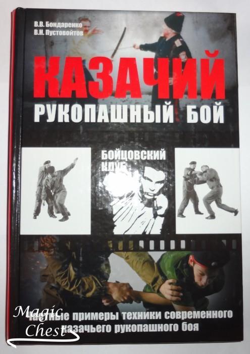 Kazachiy_rukopashny_boy