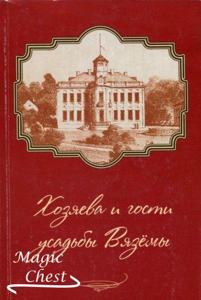 Khozyaeva_i_gosty_usadby_Vyazemy