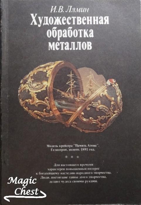 Khudozhestvennaya_obrabotka_metallov_3izd