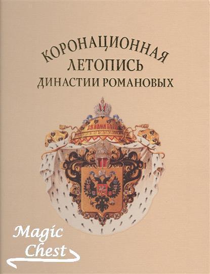 Koronatsionnaya_letopis_dinstii_Romanovykh