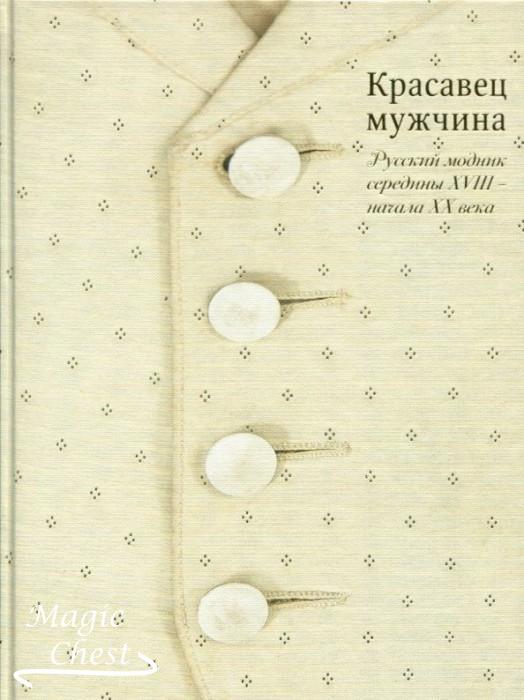 Красавец-мужчина. Русский модник середины XVIII- начала XX века