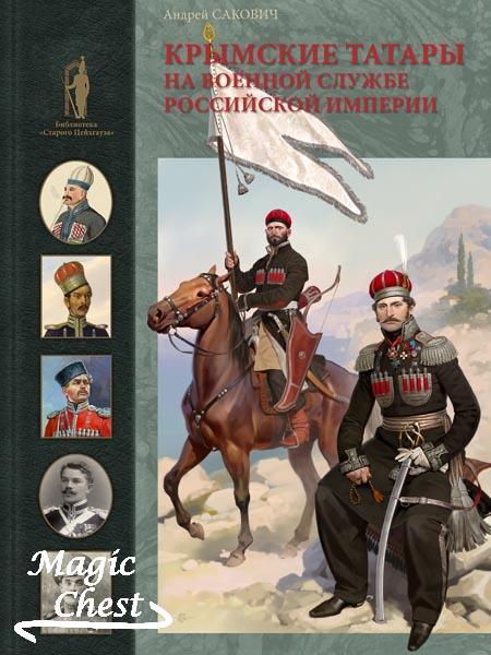 Krymskie_tatary_na_voennoy_sluzhbe_Ross_imperii