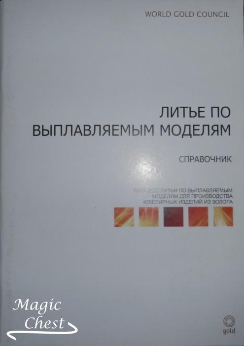 Litie_po_vyplavlyaemym_modelyam00