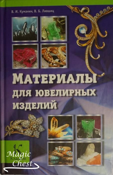 Materialy_dlya_yuvelirnykh_izdeliy00