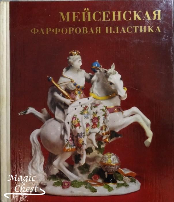 Мейсенская фарфоровая пластика XVIII века в собрании Эрмитажа. Каталог