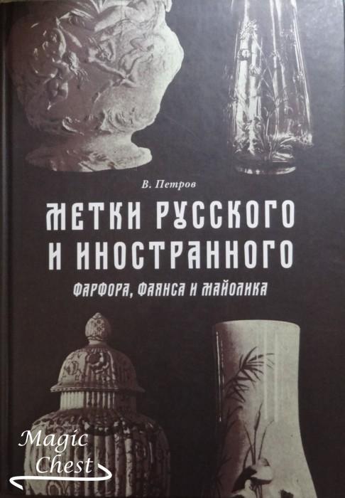 Metky_russkogo_i_inostrannogo_pharfora_fayansa_i_mayoliky