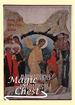 Moskovskie_ikonopistsy