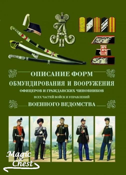 Opisanie_form_obmundirovaniya_i_vooruzheniya_ofitserov_i_grazhd_chinovnikov…