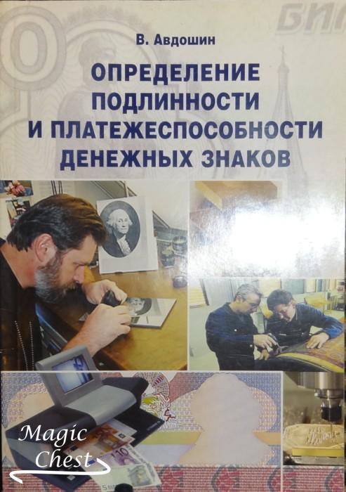 Opredelenie_podlinnosty_i_platezhesposobnosty_denezhnykh_znakov_2006-0
