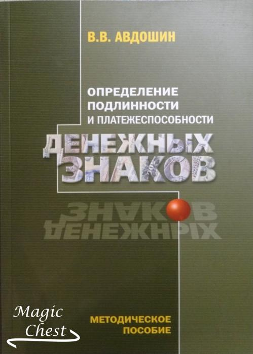 Opredelenie_podlinnosty_i_platezhesposobnosty_denezhnykh_znakov_2017