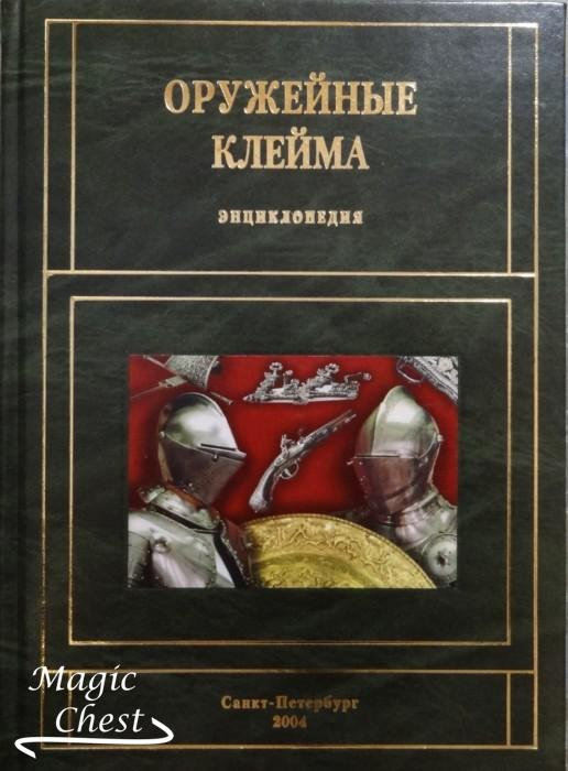 Oruzheinye_kleima_Trubnikov