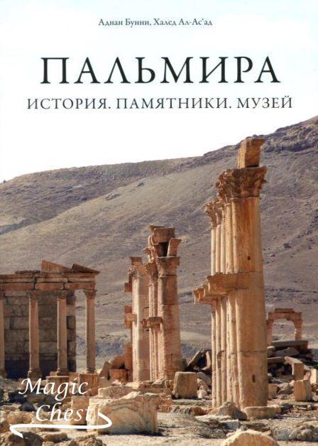 Palmira_istoriya_pamyatniky_muzey