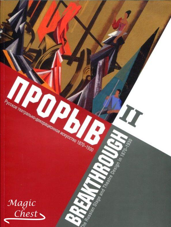 Proryv_russkoe_teatralno-dekoratsionnoe_iskusstvo