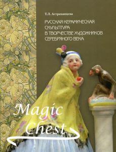 Russkaya_keramicheskaya_skulptura_v_tvorchestve_khudoznikov_serebr_veka